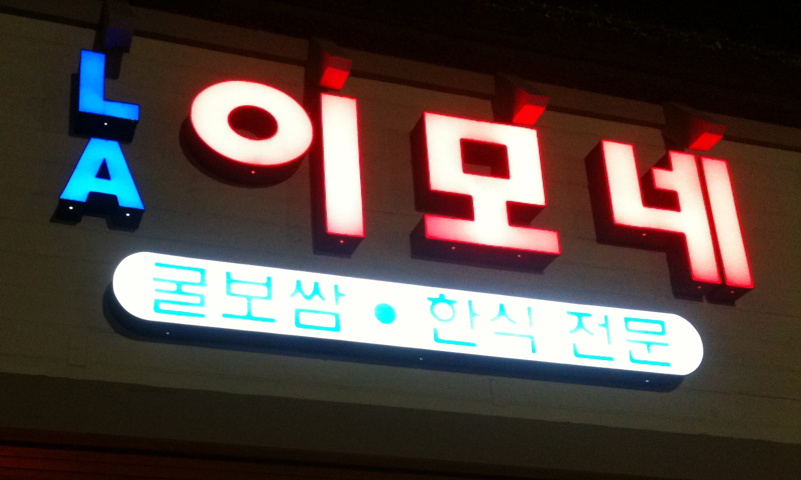 LA Yimone Korean Restaurant