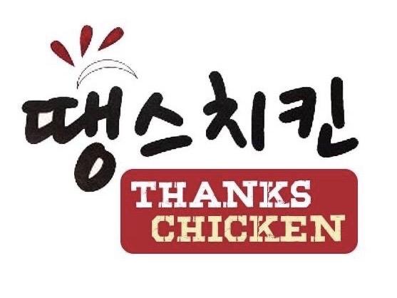 Thanks Chicken
