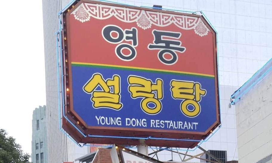 Young Dong Restaurant