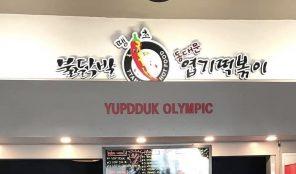 Yupdduk Olympic
