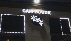 Gambojok Korean restaurant