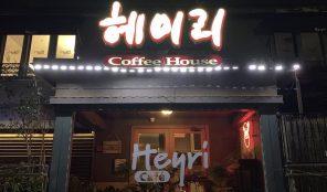 Hyeri Korean-Style Cafe