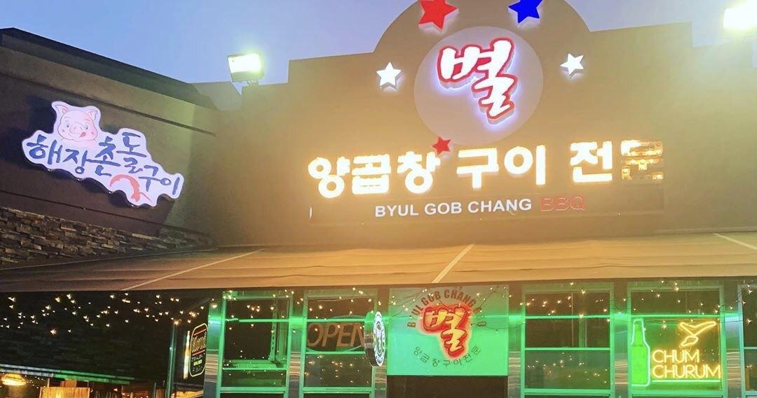 Byul Gopchang restaurant