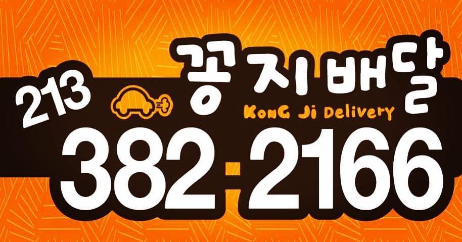 Kong-Ji Korean Restaurant
