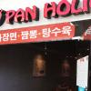 Pan-Holic restaurant LA