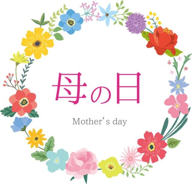 母の日にプレゼントをあげるかあげないか?いらないと言われた場合実母へは何を?