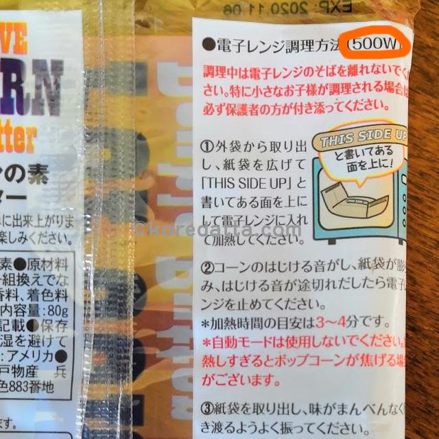 業務スーパー ポップコーンの価格はなんと○○円!ダブルバターが一番うまいけどカロリーが気になる。