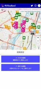 長岡花火 道路の混雑状況は?渋滞を回避するには渋滞情報アプリが便利