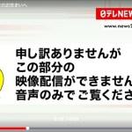 7月13日のチャンネル桜の動画を見て、批判が多いのは当然!追加 小室さん秋篠宮邸訪問を全部見せないのは批判コメが多いから?
