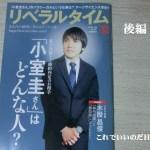 小室圭さんはどんな人?リベラルタイム12月号を読んでみました 後編