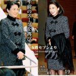雅子さま週3回のお出ましで爆上げ記事と皇族大移動(笑)女性誌より