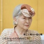 天皇皇后両陛下心残りは頓挫した女性宮家創設と韓国訪問 週刊新潮より
