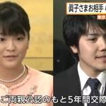 週刊現代の眞子さま結婚延期第2弾  ①秋篠宮が出した小室さんへの2つの条件