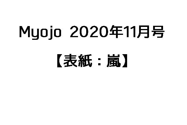 myojo2020年11月号リンク集