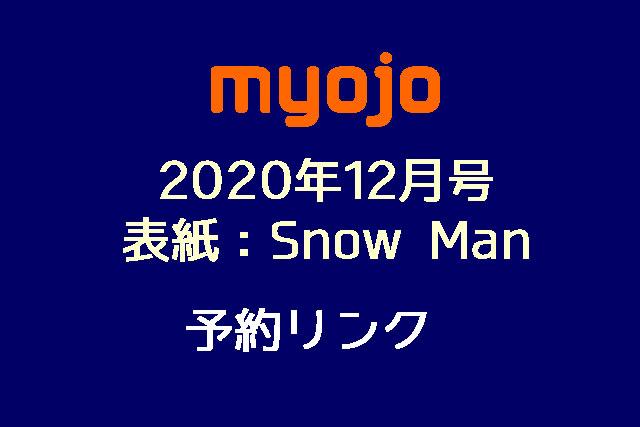 myojo2020年12月号予約リンク