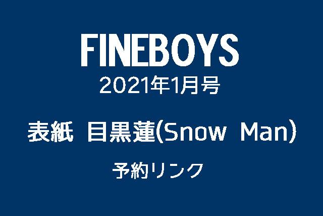 fineboys 2021年1月号予約まとめ