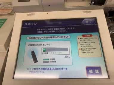 USB残量を確認