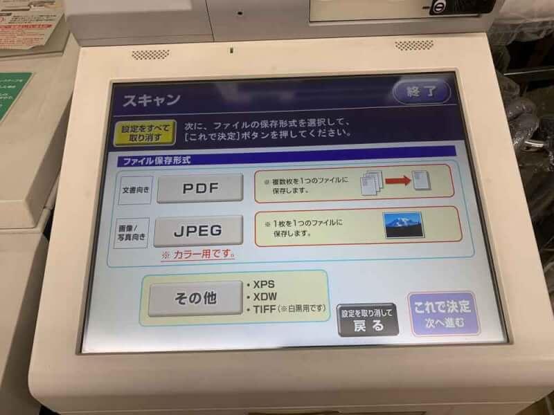 ファミマ pdf スキャン