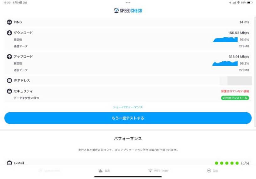 Wifi速度
