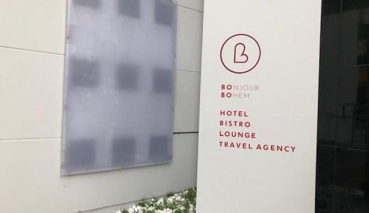 【ホンデホテル】若者の街ホンデとハプチョンの間にある赤白が基調のおしゃれホテル『BOBO HOTEL』