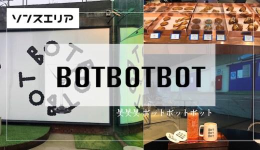 【ソンス】リニューアル!!壁一面のスクリーンのロボットカフェ『BOTBOTBOT』