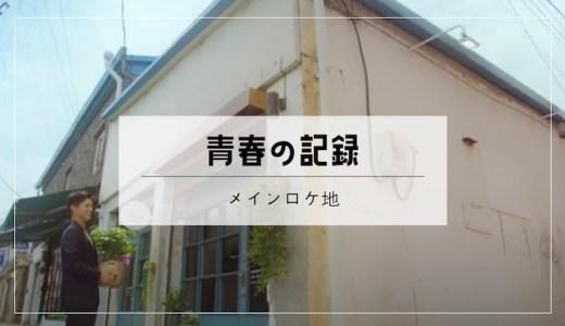 【青春の記録】主要ロケ地まとめ