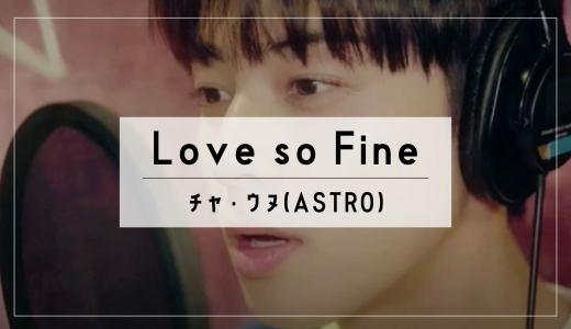 【日本語訳/歌詞/カナルビ】女神降臨OST『 Love so Fine / チャウヌ(ASTRO)』
