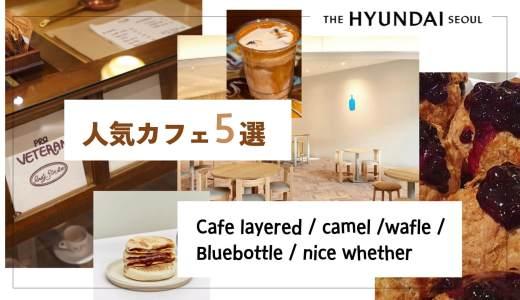 【ヨイド】ホットなカフェが大集合!!?ヨイドに出来た百貨店の人気カフェ5選【THE HYUNDAI SEOUL】
