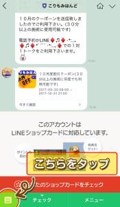 line-sc01