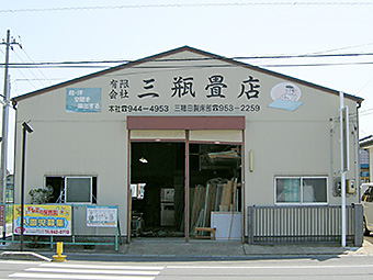 三瓶畳店2