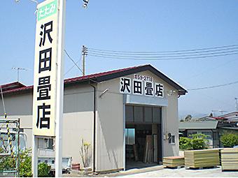 沢田畳店2