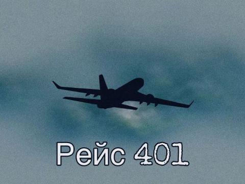История катастрофы рейса 401 окутана призрачной тайной.