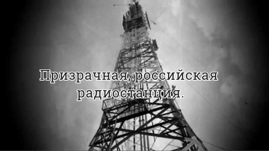 Призрачная, российская радиостанция.