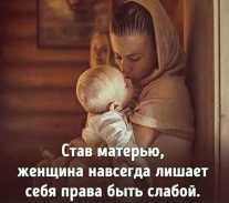 На что готова мама, ради защиты своего ребенка