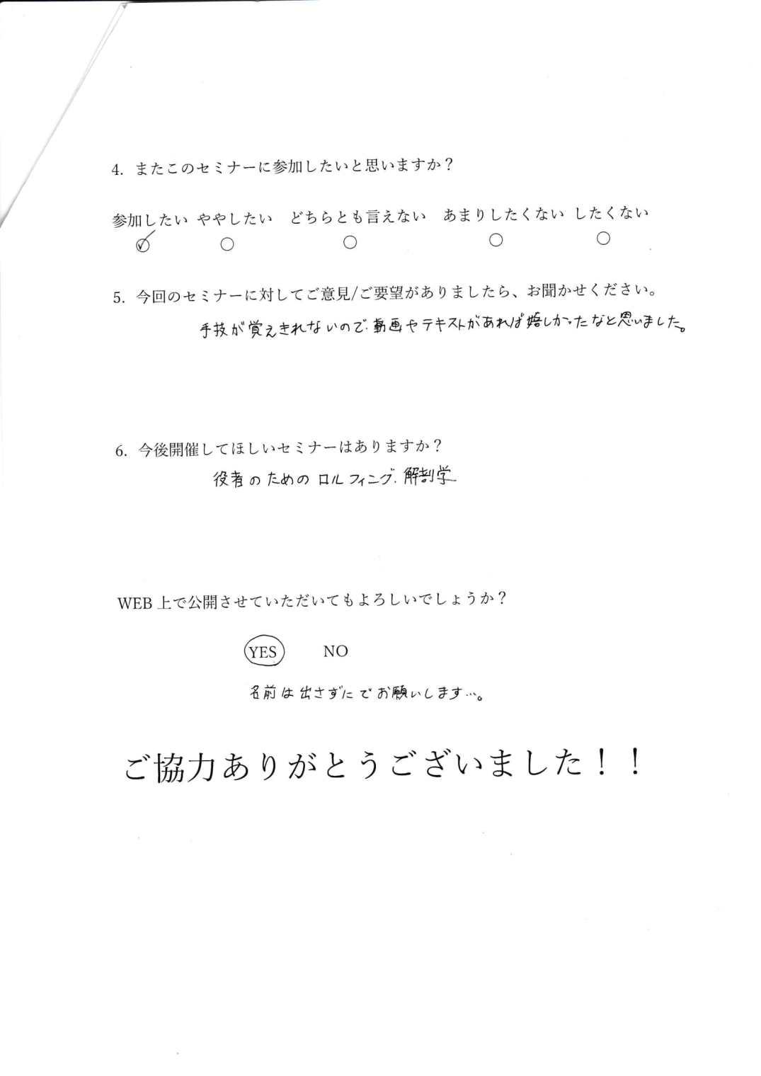 藤岡さん 感想2-1