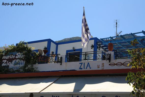 Zia photo
