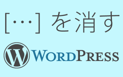 Wordpress […] を消す