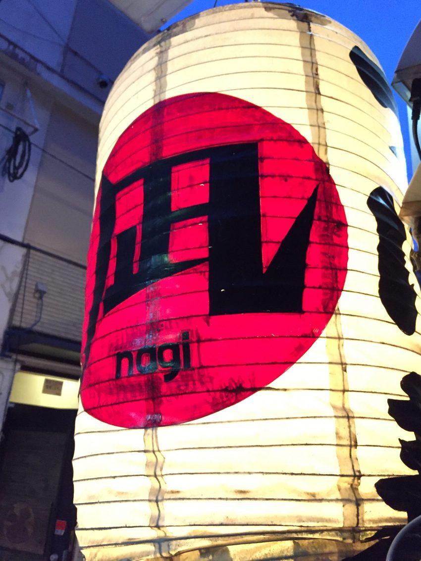 すごい煮干ラーメン凪 新宿ゴールデン街店本館 すごい煮干ラーメン
