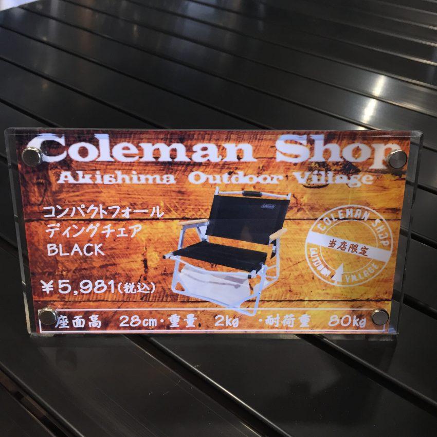 コールマン アウトドアビレッジ店限定コンパクトフォールディングチェアBLACK
