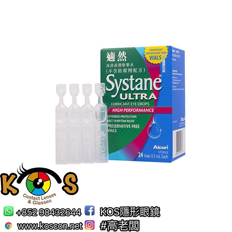 適然®高清滋潤眼藥水(不含防腐劑配方)