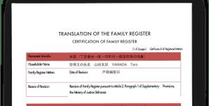 戸籍の翻訳テンプレ概要