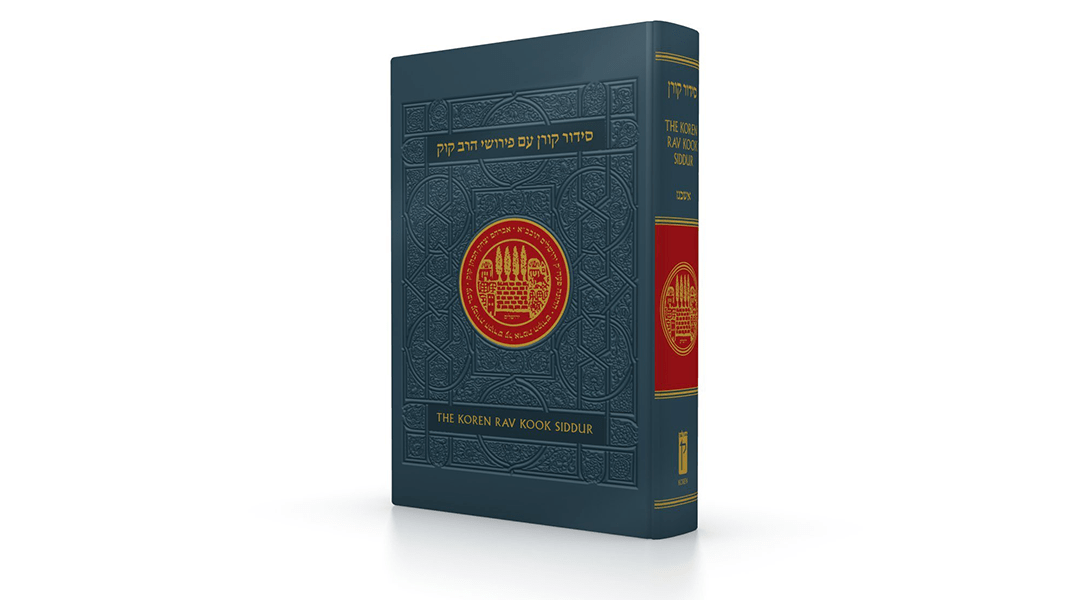 Amazon | BEST PRICE: Koren Rav Kook Siddur (Ashkenaz)