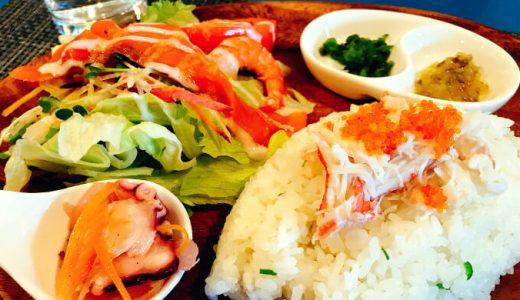 越谷のハワイ系レストラン『カフェ・ラ・ホヌ』をレポート!雰囲気最高で女子会にも◎