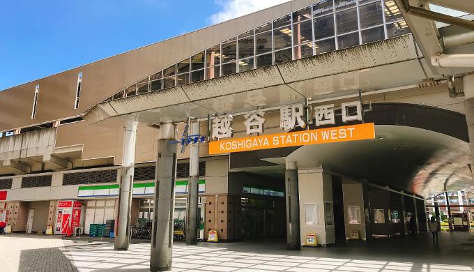 shocomo(越谷駅西口)