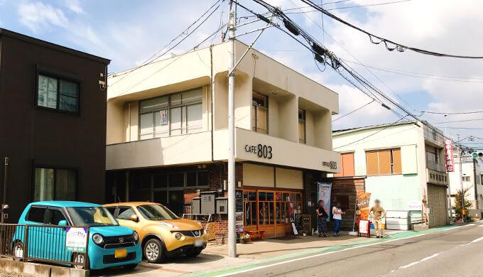 803(駅方面からの外観)