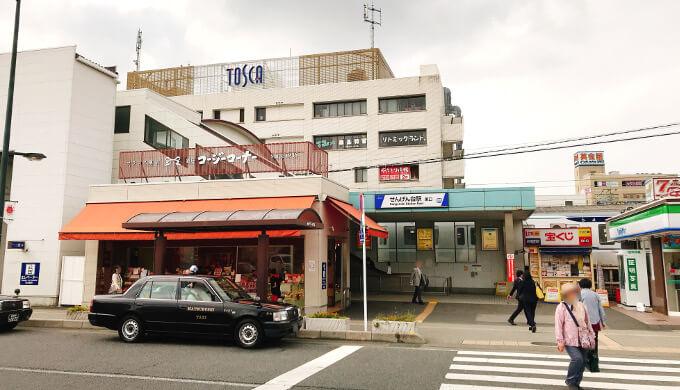 いわたき(せんげん台駅東口)