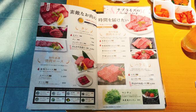 肉亭ナカムラ(肉メニュー)