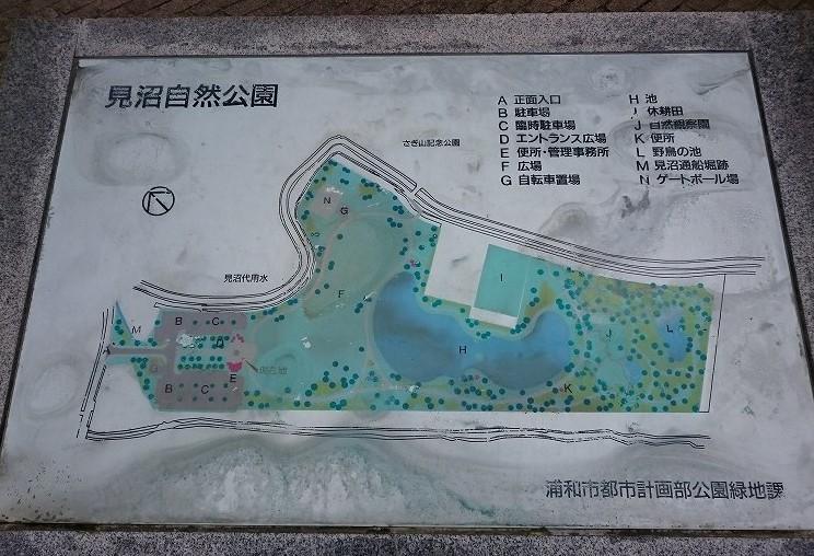 見沼自然公園 案内図