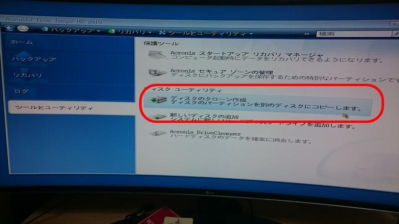Acronis True Image HDからHDDのクローンを作る