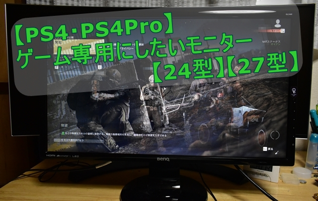 PS4・PS4Pro ゲーム専用モニター